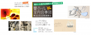 第30回定期演奏会 @ 北九州市立響ホール