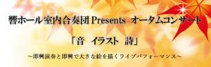 響ホール室内合奏団Presents オータムコンサート 「音 イラスト 詩」 @ 鳥栖市民文化会館 小ホール