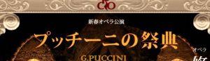 『プッチーニの祭典』北九州シティオペラ新春オペラ公演 @ 北九州芸術劇場大ホール