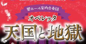 オペレッタ「天国と地獄」響ホール室内合奏団 飯塚公演 @ イイヅカコスモスコモン 中ホール