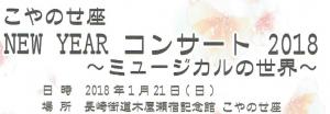 こやのせ座Newコンサート 2018 @ 北九州市立 長崎街道木屋瀬宿記念館