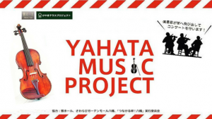 YAHATA MUSIC PROJECT @ 八幡図書館