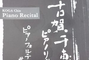 古賀千恵ピアノリサイタル ピアノフォルテと共に @ 黒崎ひびしんホール 中ホール