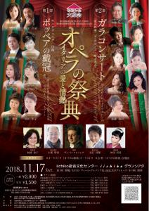 オペラの祭典 イタリアの愛と情熱 @ iichiko総合文化センター