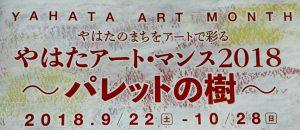【やはたアート・マンス2018 パレットの樹】「名画の中の料理」と音楽の夕べ @ 千草ホテル2階 ルミネスタ