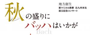 秋の盛りにバッハはいかが 〈新ケミカル商事 北九州本社 設立記念コンサート〉 @ 北九州芸術劇場大ホール