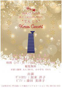 クリスマスコンサート @門司港レトロ展望室 @ 門司港レトロ展望室