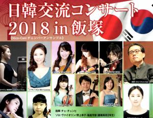 日韓交流コンサート2018 in飯塚 @ イイヅカコスモスコモン 中ホール