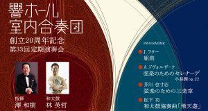 第33回定期演奏会 @ 北九州市立響ホール