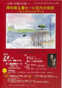 澤 和樹&響ホール室内合奏団 バレンタインコンサート @ 不二輸送機ホール 大ホール