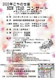 こやのせ座Newコンサート 2020 @ 北九州市立 長崎街道木屋瀬宿記念館
