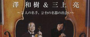 澤 和樹 & 三上 亮 ~2人の名手、2台の名器の出会い~ @ あいれふホール