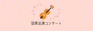 筑豊フィルハーモニー管弦楽団 第6回定期演奏会 @ 田川文化センター大ホール