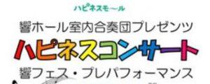 ハピネスコンサート【響フェス・プレパフォーマンス】木管五重奏 @ イオン八幡東