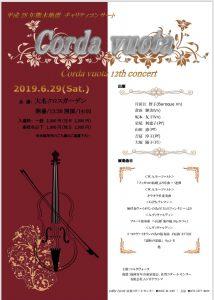 コルダ・ヴォータ 第12回コンサート @ 大名クロスガーデン