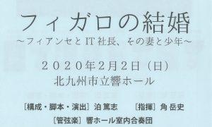 新感覚オペラ「フィガロの結婚」 @ 北九州市立響ホール