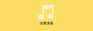 さわみ音楽祭 @ 北九州市立 沢見市民センター