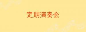 第37回定期演奏会 @ 北九州市立響ホール