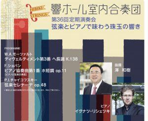 第36回定期演奏会 @ 北九州市立響ホール