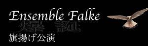 【団員出演コンサート】新感覚グループ アンサンブル・ファルケ  爆誕!旗揚げ公演  Vol.1 @ 九州キリスト教会館